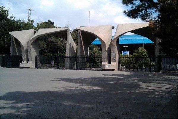 رتبه ۴۸ جهانی دانشگاه تهران در حوزه فنی مهندسی