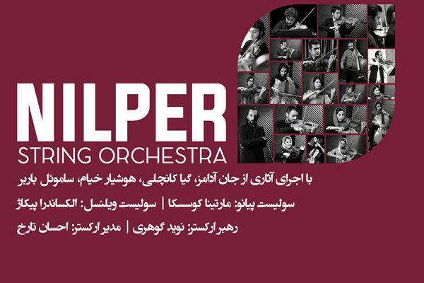«نیلپر» در تالار وحدت می نوازد/ دعوت از چند نوازنده خارجی