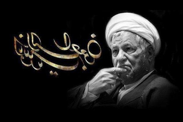 Int. figures react to Ayat. Rafsanjani's demise
