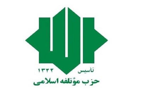 بیانیه شاخه جوانان حزب موتلفه اسلامی به مناسبت روز جوان