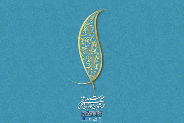 پوستر سی و دومین جشنواره موسیقی فجر