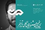 تئاتر شهر میزبان ۳۵ پوستر جشنواره/ «سفید» ژاپنی ها به ایران آمد