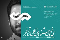 سی و پنجمین جشنواره تئاتر فجر