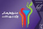 مهلت ثبت نام و ارسال اثر به جشنواره فرهنگی وزارت بهداشت تمدید شد