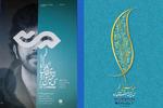 پوسترهای جشنواره تئاتر و موسیقی به اصل رویداد ارجاعمان نمی دهند