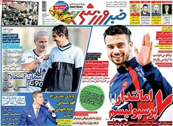 صفحه اول روزنامههای ورزشی ۲۲ دی ۹۵