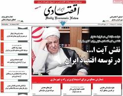 صفحه اول روزنامههای اقتصادی ۲۲ دی ۹۵