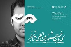 بررسی جشنواره بین المللی تئاتر فجر در شورای عالی انقلاب فرهنگی