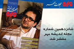 شانزدهمین شماره مجله الکترونیکی «اندیشه مهر» منتشر شد