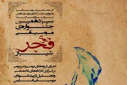 سیزدهمین جشنواره موسیقی «نوای فجر فارس»