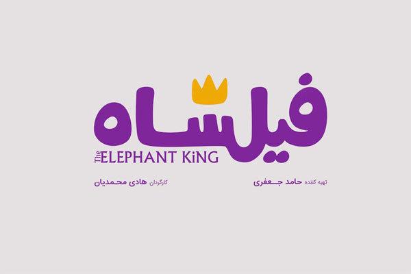 فیلم/ «فیلشاه» به جشنواره جهانی فیلم فجر میرود,