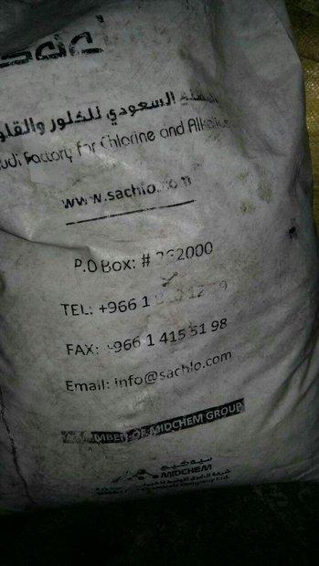 مواد كيميائية سعودية في حلب