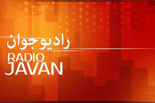 معرفی برنامههای شاخص رادیو جوان در دهه فجر/ «شناسه» بامدادی شد