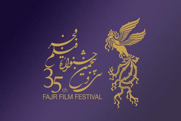 پیش فروش اینترنتی بلیت جشنواره فجر در بجنورد
