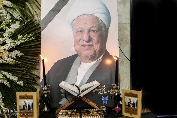 مجلس گرامیداشت مرحوم آیت الله هاشمی رفسنجانی