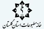 انتقاد فعالان رسانه ای به عملکرد یکساله خانه مطبوعات گلستان