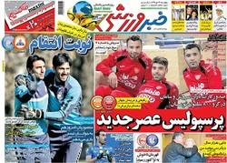 صفحه اول روزنامههای ورزشی ۲۳ دی ۹۵