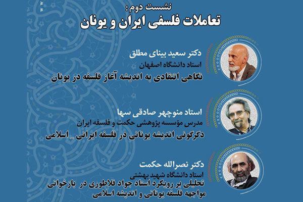 نشست «تعاملات فلسفی ایران و یونان» برگزار می شود