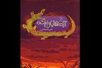 داستان «اژدهایان خفته» به قلم نویسنده ۱۴ ساله منتشر شد