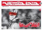 برنامه دشمن برای تهاجم به نهادهای عامـل اقتـدار نظام/ انقلابی ها