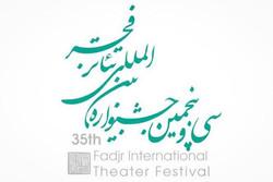 35th Fajr International Theater Festival