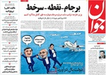 صفحه اول روزنامههای ۲۵ دی ۹۵