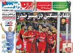 صفحه اول روزنامههای ورزشی ۲۵ دی ۹۵