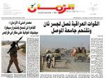 صفحه اول روزنامههای عربی ۲۵ دی ۹۵