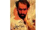 پاسداشت رضا امیرخانی در کابل برگزار میشود