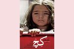 'Kech' wins Best Film Award at JIFF