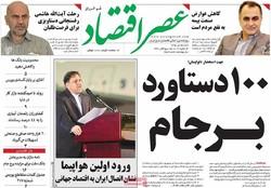 صفحه اول روزنامههای اقتصادی ۲۵ دی ۹۵