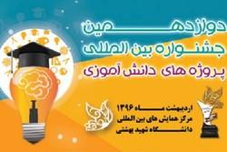 برنامه های دوازدهمین جشنواره پروژه دانش آموزی تبیان اعلام شد