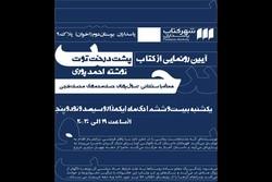 رونمایی کتاب احمد پوری شهرکتاب پاسداران
