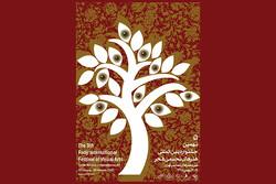 پوستر جشنواره تجسمی فجر