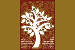 پوستر جشنواره تجسمی
