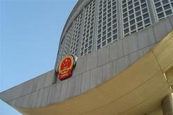 چین توافق استرداد مجرم با انگلیس، استرالیا و کانادا را تعلیق کرد/ هشدار به نیوزیلند