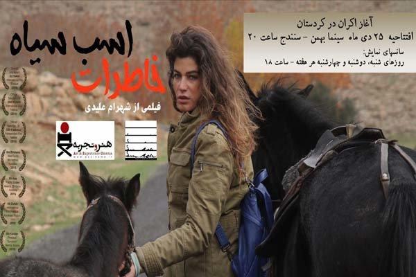 اکران فیلم سینمایی خاطرات اسب سیاه در سینما بهمن سنندج
