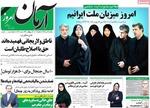 صفحه اول روزنامههای ۲۶ دی ۹۵