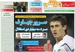 صفحه اول روزنامههای ورزشی ۲۶ دی ۹۵
