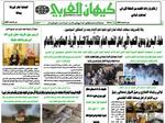 صفحه اول روزنامههای عربی ۲۶ دی ۹۵