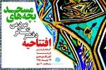 دفتر تئاتر مردمی بچههای مسجد در ارومیه افتتاح شد