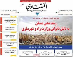 صفحه اول روزنامههای اقتصادی ۲۶ دی ۹۵