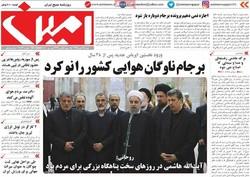 صفحه اول روزنامه های آذربایجان شرقی ۲۶ دی۱۳۹۵