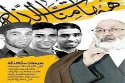 سه شهید بحرینی