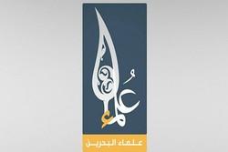 علماء البحرين يعلنون الحداد لمدة أسبوع