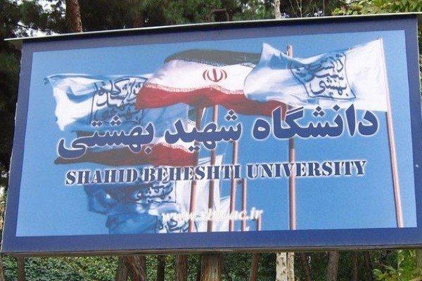 راه اندازی رشته دکتری شهرسازی در دانشگاه شهید بهشتی