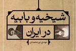 چاپ سوم «شیخیه و بابیه در ایران» منتشر شد