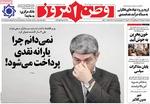 صفحه اول روزنامههای ۲۷ دی ۹۵