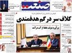 صفحه اول روزنامههای اقتصادی ۲۷ دی ۹۵