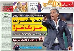 صفحه اول روزنامههای ورزشی ۲۷ دی ۹۵